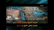 توهین فیلم وهابی عمر به خلیج (همیشه) فارس