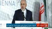 کنفرانس خبری ظریف بعد از پایان مذاکرات