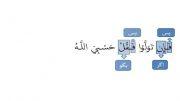 ایده جذاب، خلاقانه و موثر برای آموزش قرآن در راهنمایی