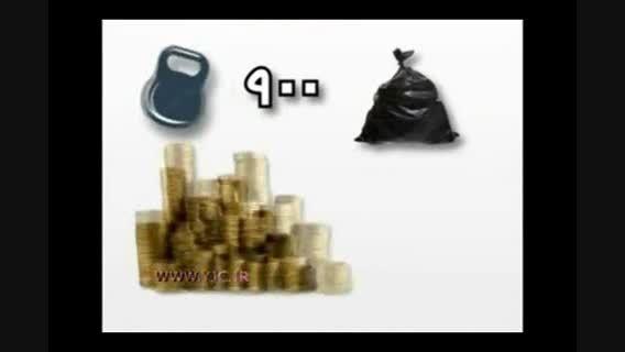 درآمد 194 میلیاردی از زباله