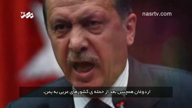 خط قرمز صبر و تحمل اردوغان