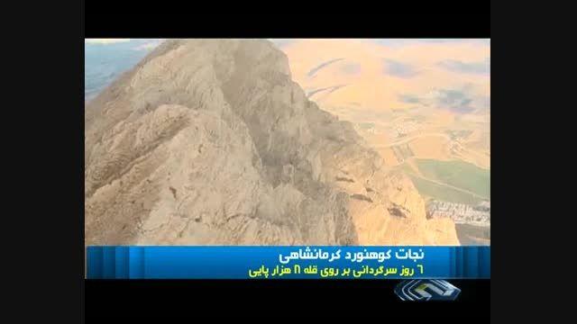 گزارش نجات کوهنورد کرمانشاهی