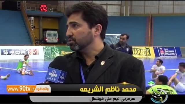 حواشی بازی فوتسال ایران 4-1 کلمبیا