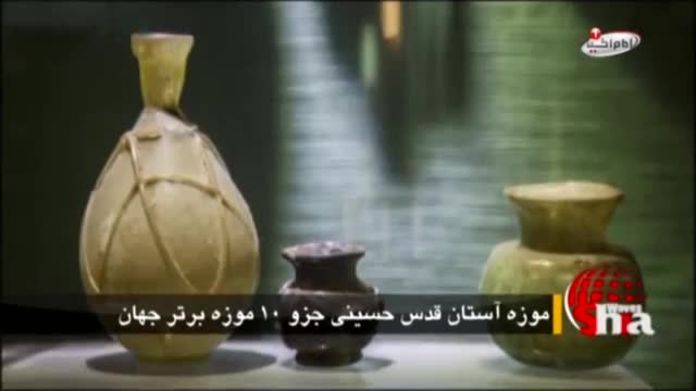 موزه آستان قدس حسینی جزو 10 موزه برتر جهان