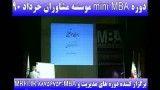 مدیریت - MINI MBA - MBA مدیریت -