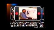 کلیپ دهمین کنفرانس بین المللی روابط عمومی ایران