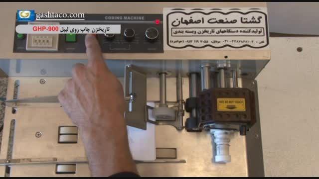 فیلم معرفی دستگاه تاریخ زن چاپ روی لیبل