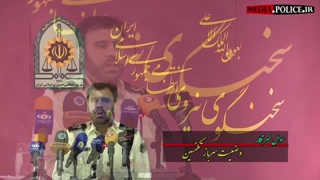 نشست خبری مردادماه سخنگوی ناجا - وضعیت سرباز تکنسین