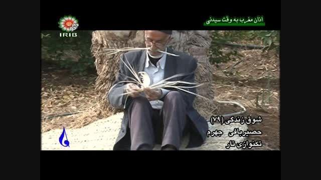 حصیر بافی در جهرم