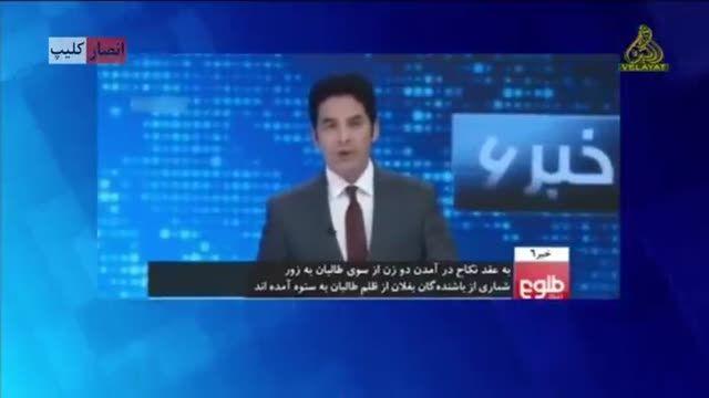 نکاح اجباری دختران افغان توسط طالبان