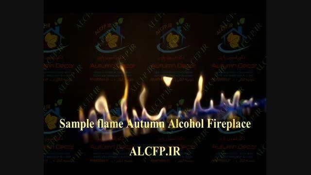 شومینه پاییز - طراحی و تولید انواع شومینه WWW.ALCFP.IR