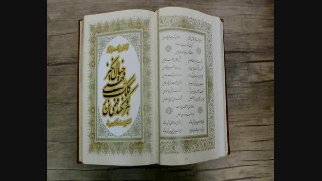 دیوان حافظ وزیری قابدار چرم (فارسی-انگلیسی)