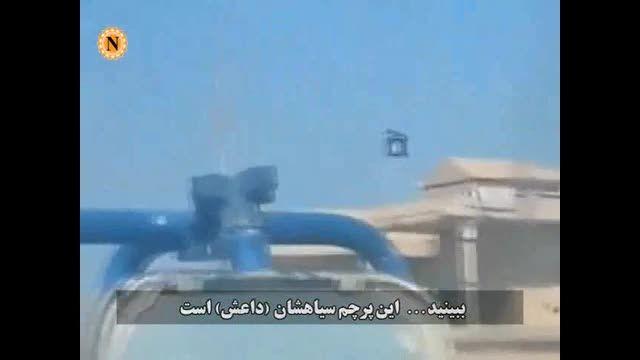 سرنگونی پرچم داعش