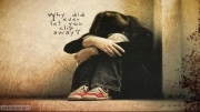 خوشبختی از آلبوم جدید حمید عسکری