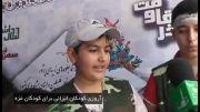 آروزی کودکان ایرانی برای کودکان غزه و فلسطین