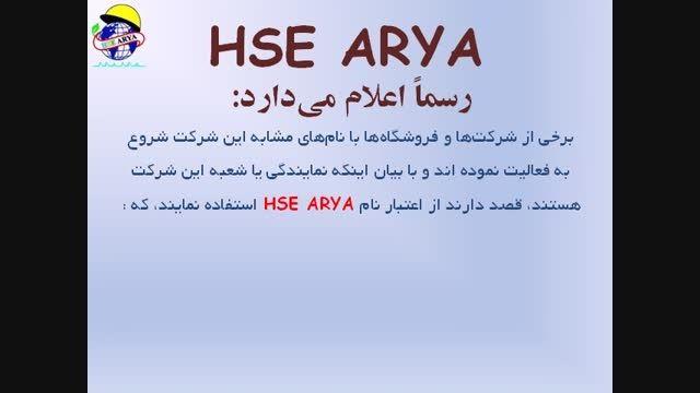 معرفی شرکت HSE ARYA - ارائه دهنده خدمات HSE