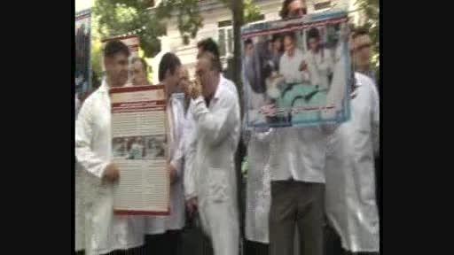 فیلم تجمع پزشکان  در مقابل نمایندگی سازمان ملل متحد