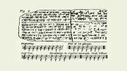 قدیمیترین موسیقی دنیا-1