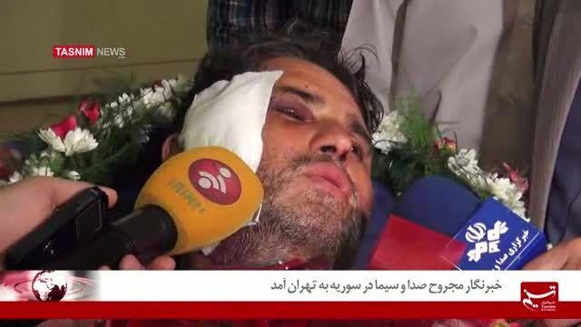 خبرنگار مجروح صدا و سیما در سوریه به تهران آمد