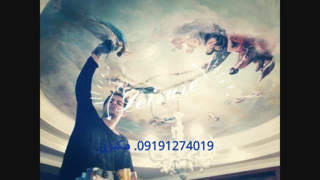 نقاشی دیواری نقاشی نقاشی دیواری دیواری 09191274019.