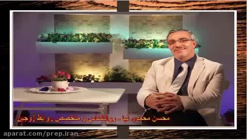 5 محسن محمدی نیا.پیشنهاداتی برای رفاقت بین زوجین