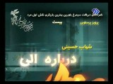 سیمرغ بلورین شهاب حسینی