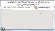 مسیریابی در سایت فروشگاهها و مشاغل ایران