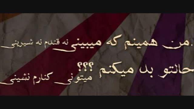 دیوونه از امیر عباس گلاب
