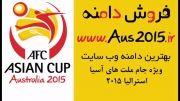جام ملت های آسیا|استرالیا 2015|فروش دامنه سایت|فوتبال