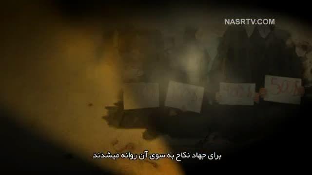 مستند داعش و جهاد نکاح