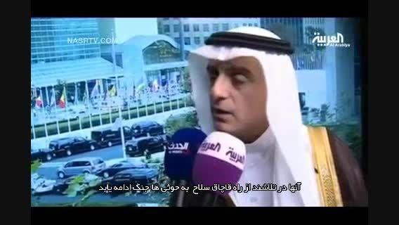 توهین بی شرمانه وزیر خارجه آل سعود به ایران (مهم)