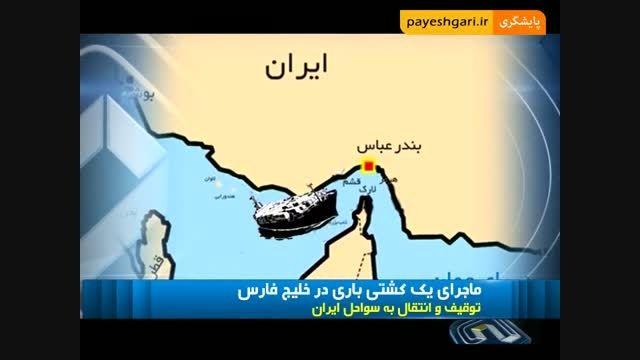 ماجرای یک کشتی باری در خلیج فارس