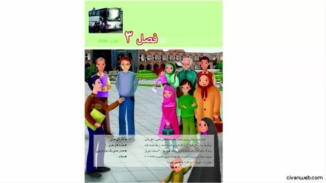 حل فعالیت 1 صفحه 28 کتاب ریاضی پایه هفتم