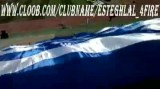 دربی 75 رونمایی از بزرگترین پرچم تاریخ دربی توسط استقلالی ها سکو8