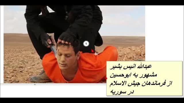 داعش و اعدام سرکرده گروه جیش الاسلام و یک افغانی- سوریه