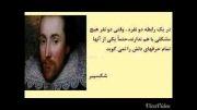 در یک رابطه دو نفره(شکسپیر)