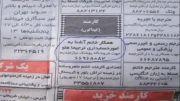 آگهی کار روزنامه