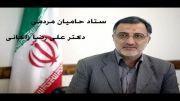 کلیپ هواداران دکتر علیرضا زاکانی