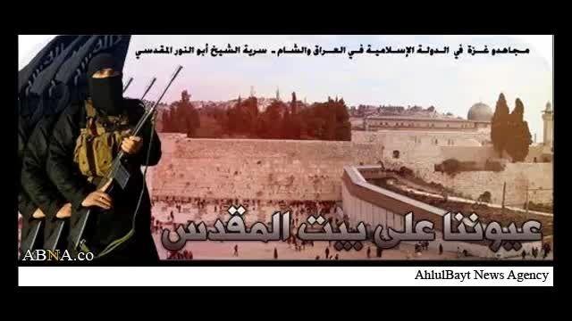 اعلام موجودیت داعش در نوار غزه (فلسطین)