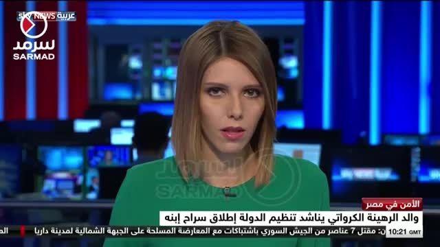 داعش و اسیر کرواسی-سوریه-عراق-داعش