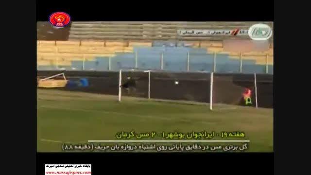 گزارش برنامه90 پیرامون تبانی مس کرمان