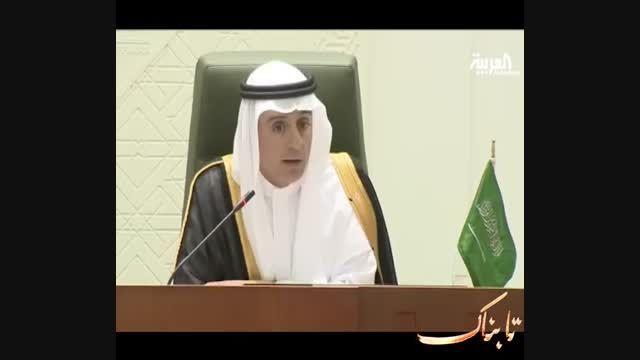 حرف های ضد ایرانی وزیر خارجه عربستان