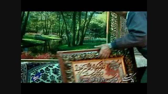 پیک آشنا (فارس - بازار وکیل شیراز)