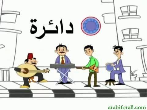 شکلها به زبان عربی - دانلود از عربی برای همه