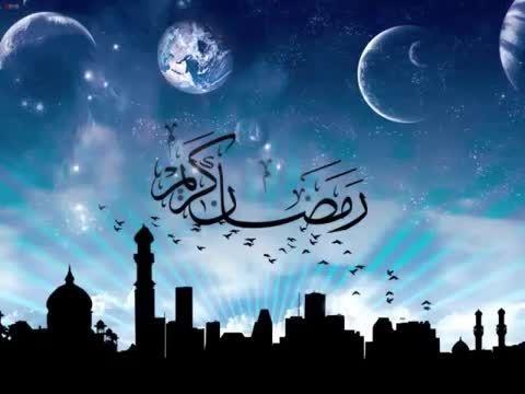 حلول ماه مبارک رمضان بر عموم مسلمین جهان مبارک باد