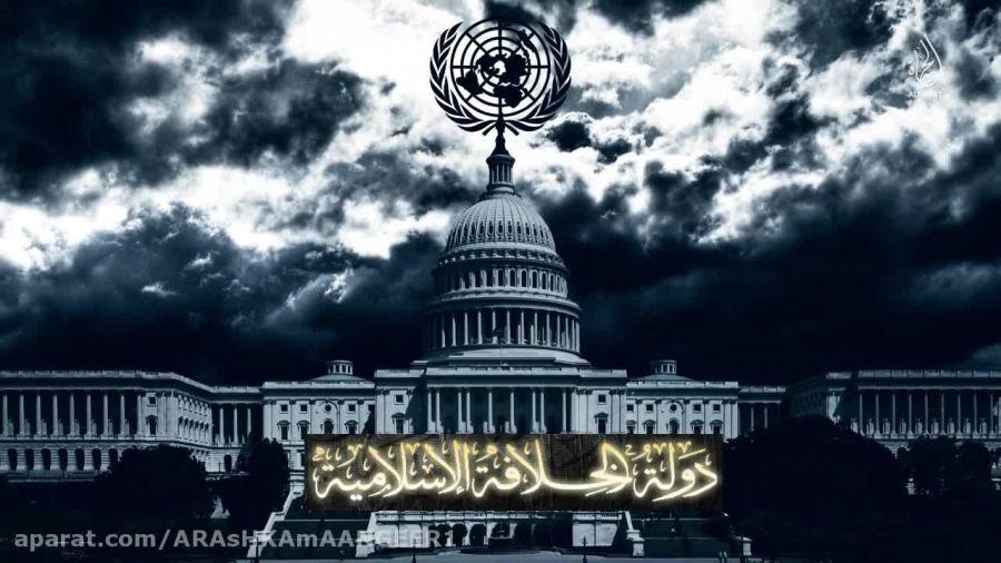 داعش ایران روسیه و آمریکا و کشورهای اتلاف را تهدید کرد