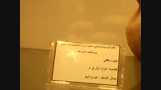 موزه پیراحمد زهرنوش-بخش تاریخی