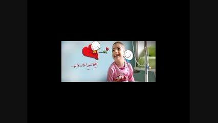 به یاد کودکان سرطانی