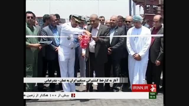 راه اندازی نخستین خط مستقیم کشتی رانی ایران و عمان