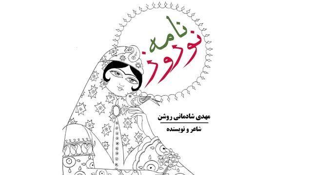 تبریک سال 94. مهدی شادمانی روشن . شاعر و نویسنده